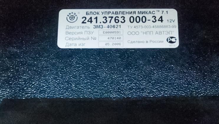Распиновка контроллеров Микас 7.хх.