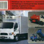 Hyundai HD35/45/65/72/75/78 информация по горному тормозу, кодам ошибок, электрооборудованию.
