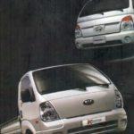 Руководство по ремонту и эксплуатации KIA Bongo Hyundai Porter 2.