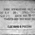 Распиновка контроллера Микас 5.4.