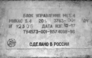 Распиновка контроллера Микас 5.4