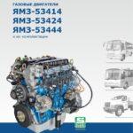 Двигатели ЯМЗ-530 CNG руководство по эксплуатации.