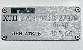 Идентификационные номера ГАЗель.
