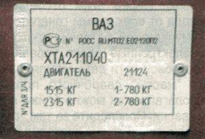 Идентификационные номера автомобилей семейства ВАЗ-2110.
