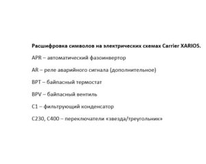 Расшифровка символов на электрических схемах Carrier XARIOS