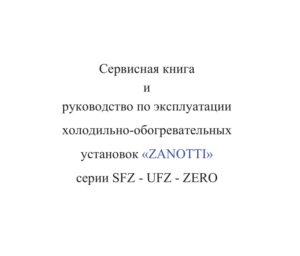 Руководство по эксплуатации холодильно-обогревательных установок ZANOTTI серии SFZ - UFZ – ZERO.