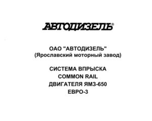 Система впрыска Common Rail двигателя ЯМЗ-650 Евро-3.