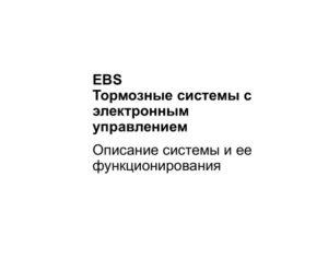 EBS Wabco. Тормозные системы с электронным управлением. Описание системы и ее функционирования.