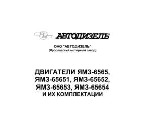 Двигатели ЯМЗ-6565, ЯМЗ-65651, ЯМЗ-65652, ЯМЗ-65653, ЯМЗ-65654 и их комплектации.