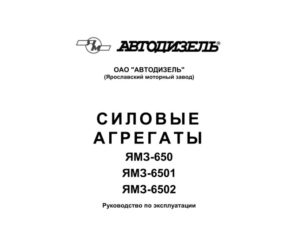 Силовые агрегаты ЯМЗ-650, ЯМЗ-6501, ЯМЗ-6502. Руководство по эксплуатации.