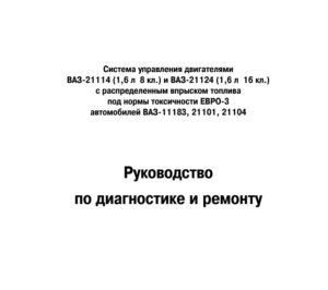 Система управления двигателями ВАЗ-21114 и ВАЗ-21124 Евро-3 автомобилей ВАЗ-11183, 21101, 21104.