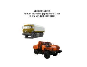 Автомобили Урал с колесной формулой 4х4, 6х6, Евро-4 и их модификации. Руководство по эксплуатации.