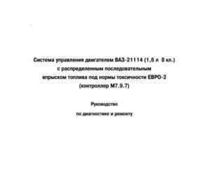 Система управления двигателем ВАЗ-21114 (контроллер М7.9.7 ЕВРО-2). Руководство по диагностике и ремонту.