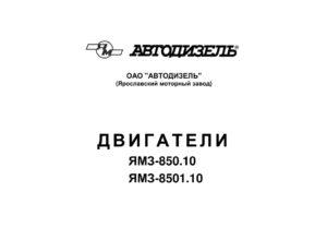 Двигатели ЯМЗ-850.10, ЯМЗ-8501.10. Руководство по эксплуатации.