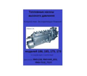 Топливные насосы высокого давления (ТНВД) 186, 185, 175, 173 для ЯМЗ-238, 840, 850, 7510, 7514. Устройство, эксплуатация, ремонт.