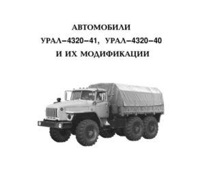 Автомобили Урал-4320-41, Урал-4320-40 и их модификации. Руководство по эксплуатации (издание первое).