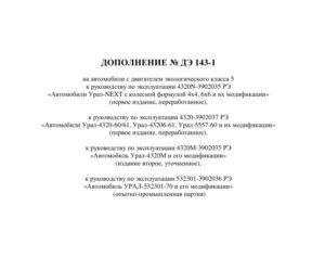 Автомобили Урал с двигателем экологического класса 5 (дополнение к руководству по эксплуатации).