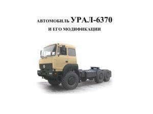 Автомобиль Урал-6370 и его модификации. Руководство по эксплуатации (издание второе).