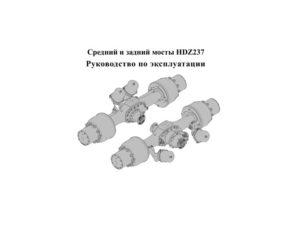 Средний и задний мосты HDZ237. HanDe Axle. Руководство по эксплуатации.