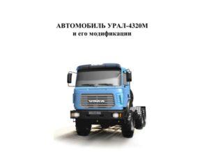 Автомобиль Урал-4320М и его модификации. Руководство по эксплуатации (издание второе).
