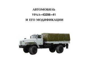 Автомобиль Урал-43206-41 и его модификации. Руководство по эксплуатации (издание второе, исправленное и дополненное).