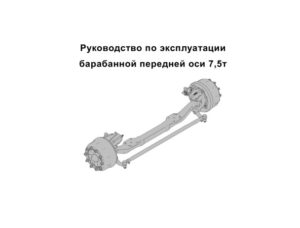 Руководство по эксплуатации барабанной передней оси 7,5т. HanDe Axle.