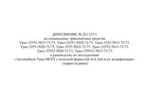 Специальные транспортные средства Урал. Дополнение № ДЭ 133-1 к руководству по эксплуатации.