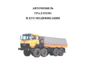 Автомобиль Урал-532301 и его модификации. Руководство по эксплуатации (издание первое).