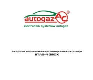 STAG-4 QBDX. Инструкция подключения и программирования контроллера.