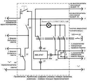 Переключатель световой сигнализации ГАЗель Next. Схема. Описание.