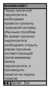 Прокачка гидроагрегата АБС тормозов ГАЗель Next.