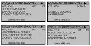 Коды ошибок АБС тормозов ГАЗель Next. (АБС9 Bosch).