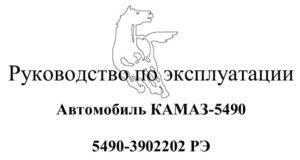 КамАЗ 5490. Руководство по эксплуатации (2014).