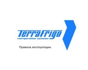 Холодильные установки TerraFrigo. Правила эксплуатации.