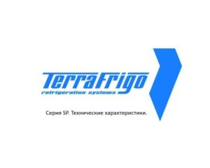 Холодильно-обогревательные установки TerraFrigo (Серия SP). Технические характеристики.