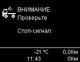 Сообщения на дисплее КамАЗ-5490.