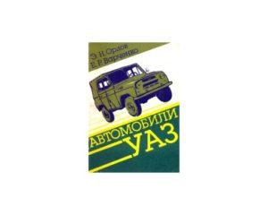 Автомобили УАЗ-3741, -3151, -3303. Техническое обслуживание и ремонт.